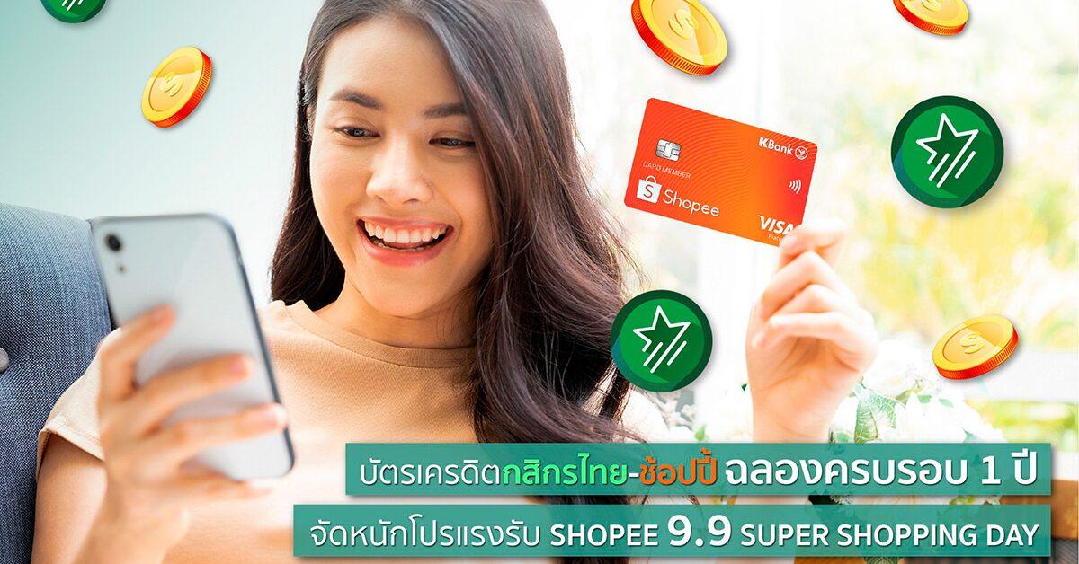 บัตรเครดิตกสิกรไทย-ช้อปปี้ ครบรอบ 1 ปี ต้อนรับลูกค้าใหม่จัดหนักรับโค้ดส่วนลดรวมสูงสุด 5,500 บาท