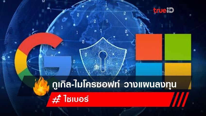 กูเกิล-ไมโครซอฟท์ วางแผนลงทุน หลายพันล้านดอลล์ สนับสนุนความปลอดภัยทางไซเบอร์