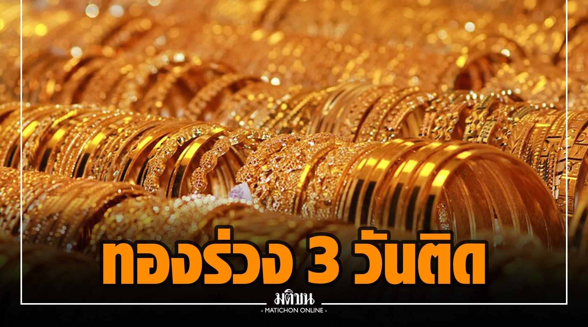 ทองคำไทยร่วง 3 วันติด รวมกว่า 550 บาท ราคาแกว่งตัวแคบรอผลประชุมธนาคารกลางสหรัฐ