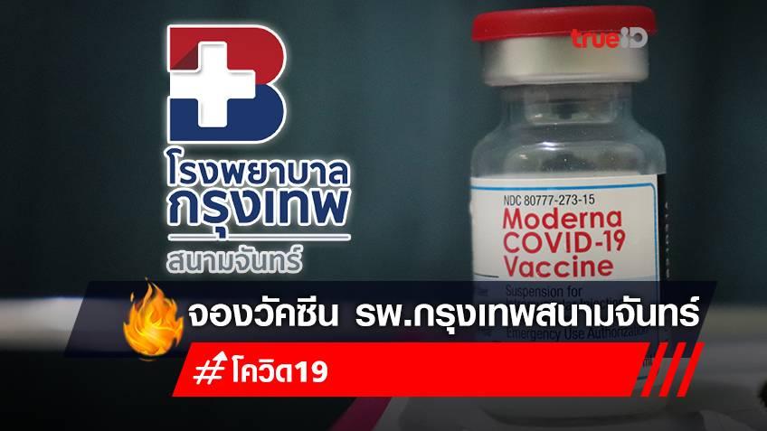 """ช่องทาง """"จองวัคซีนโมเดอร์นา"""" กับโรงพยาบาลกรุงเทพสนามจันทร์ เช็กรายละเอียดเลย!"""