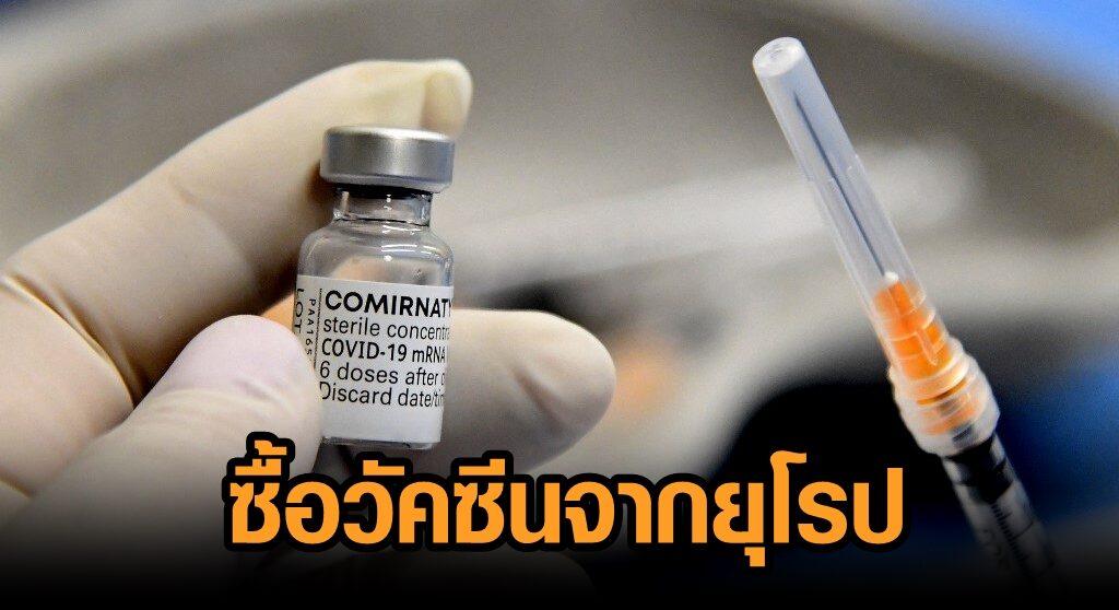 สธ.-กต. เจรจาซื้อวัคซีนต่อยุโรป คาด แอสตร้าฯ-ไฟเซอร์ เข้าไทยเดือนละ 2-3 ล้านโดส