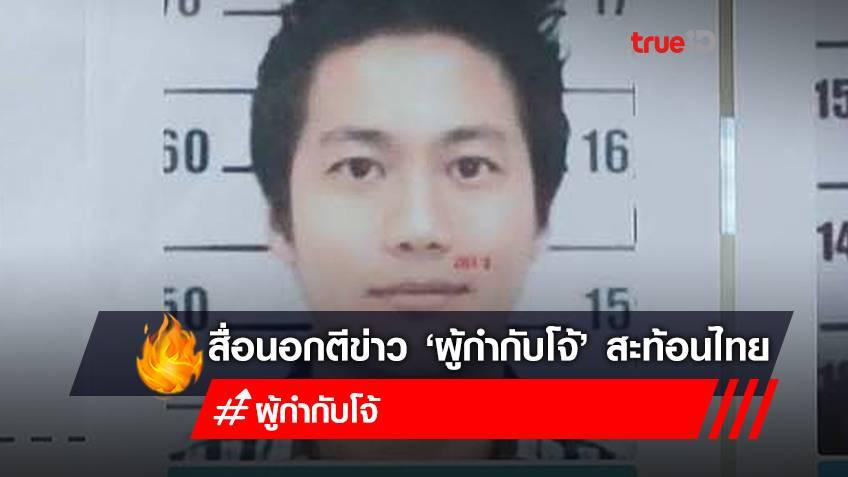 สื่อระดับโลกตีข่าว 'ผู้กำกับโจ้' ทรมานและฆาตกรรมผู้ต้องหา ชี้ความรุนแรงของตำรวจเป็นเรื่องปกติในไทย