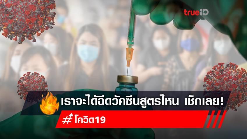 """ฉีดวัคซีนไขว้ดีไหม? เปิด """"สูตรฉีดวัคซีนโควิด"""" ที่คนไทยต้องรู้ก่อนฉีด!"""