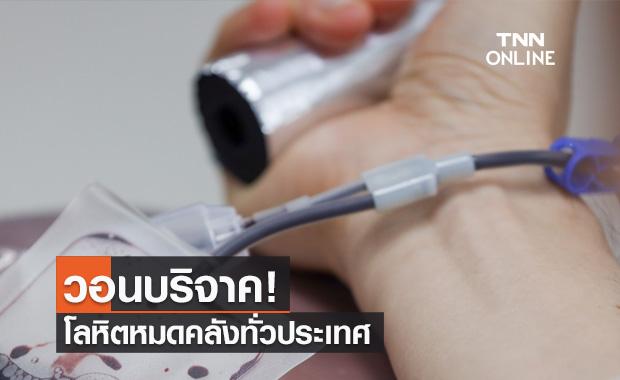 วอนบริจาค! วิกฤติโลหิตหมดคลังทั่วประเทศ ทุกโรงพยาบาลขาดเลือดผ่าตัด