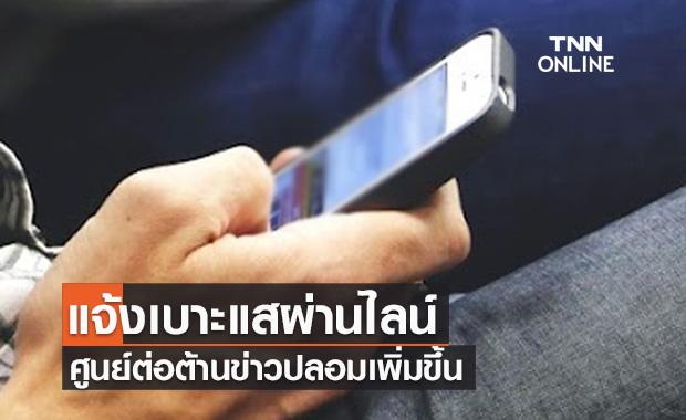 ดีอีเอสเผยคนไทยแจ้งเบาะแสผ่านไลน์ศูนย์ต่อต้านข่าวปลอมเพิ่มขึ้น