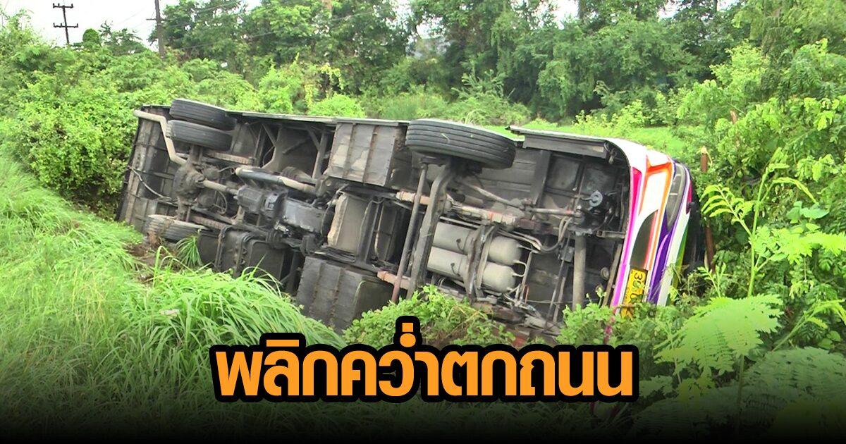 ระทึก! รถยนต์บัสรับส่งพนักงาน เสียหลักพลิกคว่ำตกถนน บาดเจ็บ 13 ราย