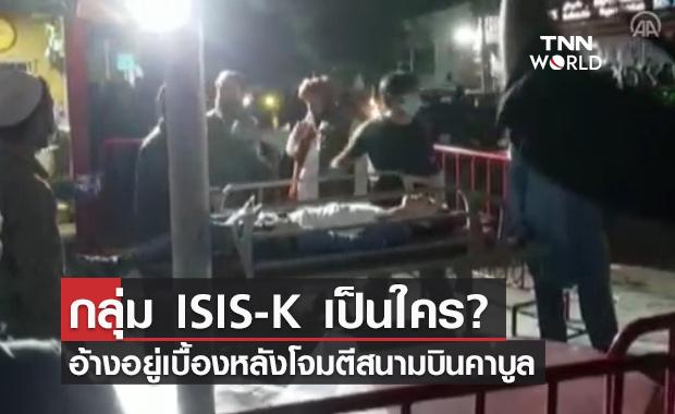 รู้จัก ISIS-K กลุ่มหัวรุนแรง โจมตีสนามบินกรุงคาบูลตายเจ็บอื้อ!