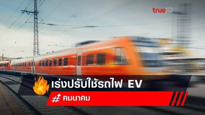 คมนาคม เร่งปรับใช้รถไฟ EV on Train ภายในปี 66 เร็วจากแผนเดิมปี 68