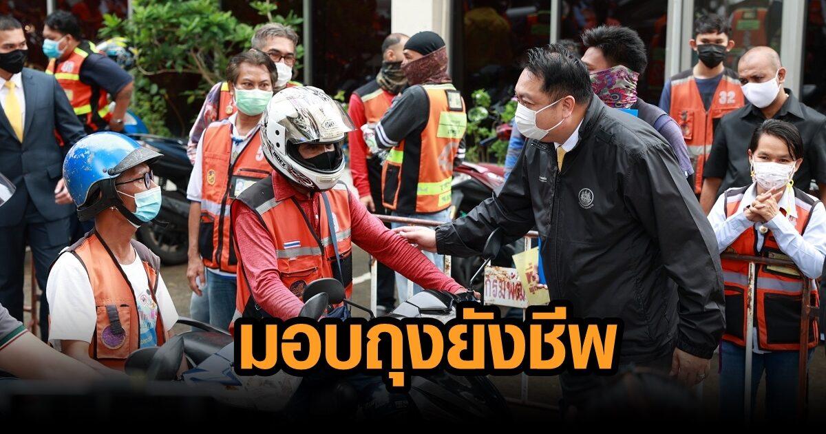 ประวิตร สั่งการ รมว.สุชาติ มอบถุงยังชีพผู้ขับขี่มอไซค์รับจ้าง 1,200 ชุด บรรเทาความเดือดร้อน