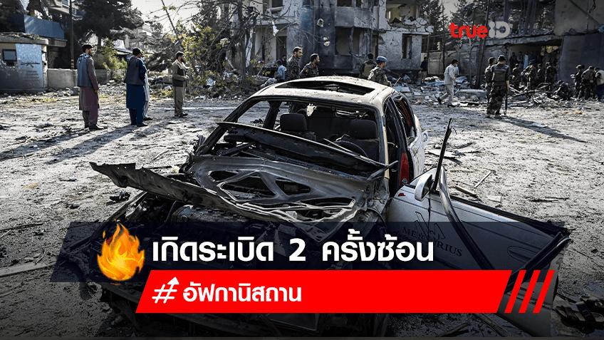 เกิดระเบิดรุนแรง2ครั้งซ้อนนอกสนามบินกรุงคาบูล เสียชีวิตมากกว่า60ราย