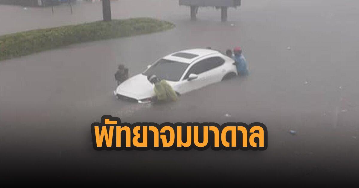 ฝนถล่มทำแยกพัทยาใต้จมบาดาล ท่วมรถครึ่งคัน