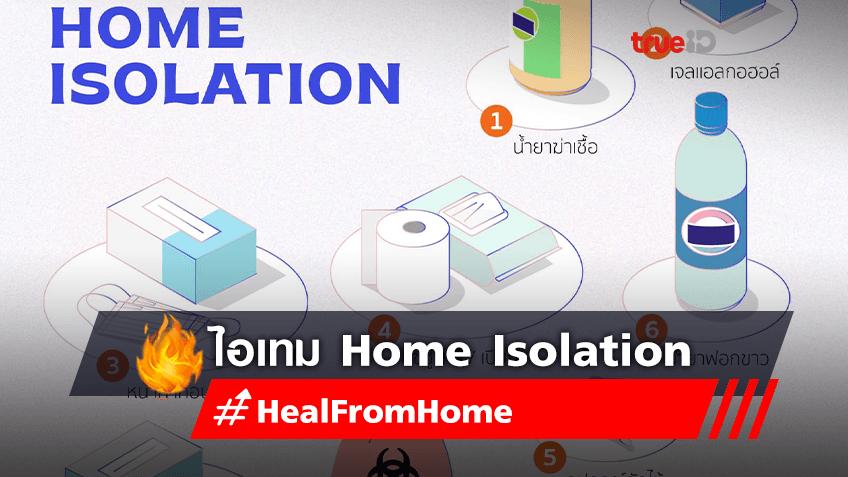 ติดเชื้อโควิด ทำ Home Isolation อยู่บ้านต้องมีไอเทมอะไรติดตัวบ้าง ?