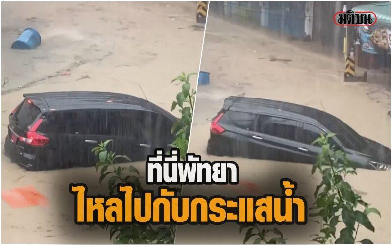 ระทึก! น้ำท่วมพัทยา ซัดรถยนต์ป้ายแดง มีคนติดในรถ ลอยไปกับกระแสน้ำ (คลิป)