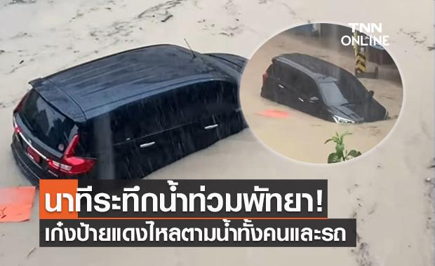 เปิดคลิประทึก! ฝนถล่มพัทยา ซัดรถป้ายแดงลอยเคว้งไปกับกระแสน้ำ