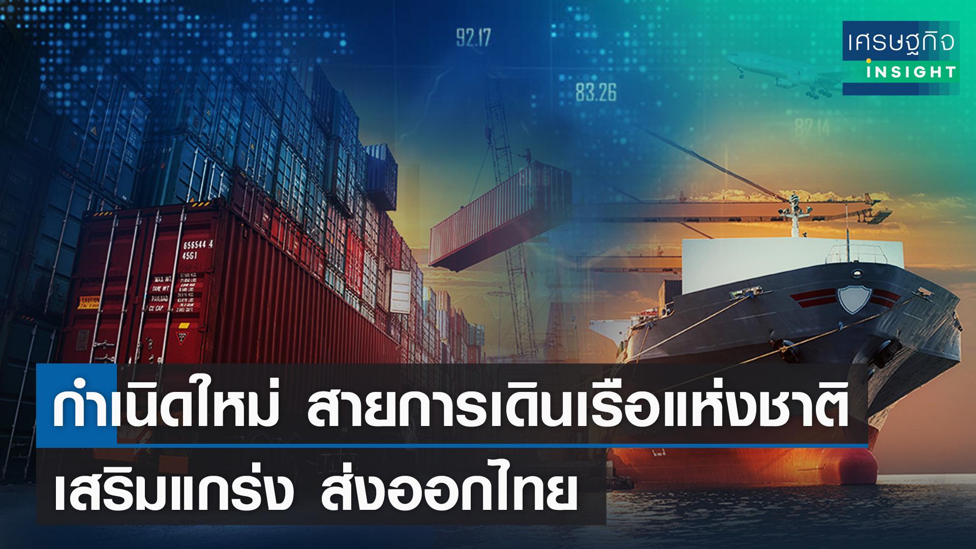 """กำเนิดใหม่ """"สายการเดินเรือแห่งชาติ""""  เสริมแกร่ง ส่งออกไทย"""