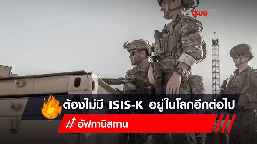 สหรัฐฯ เริ่มโจมตีกลุ่ม 'ISIS-K' แล้วเป็นครั้งแรก ตามคำสั่ง'ไบเดน'
