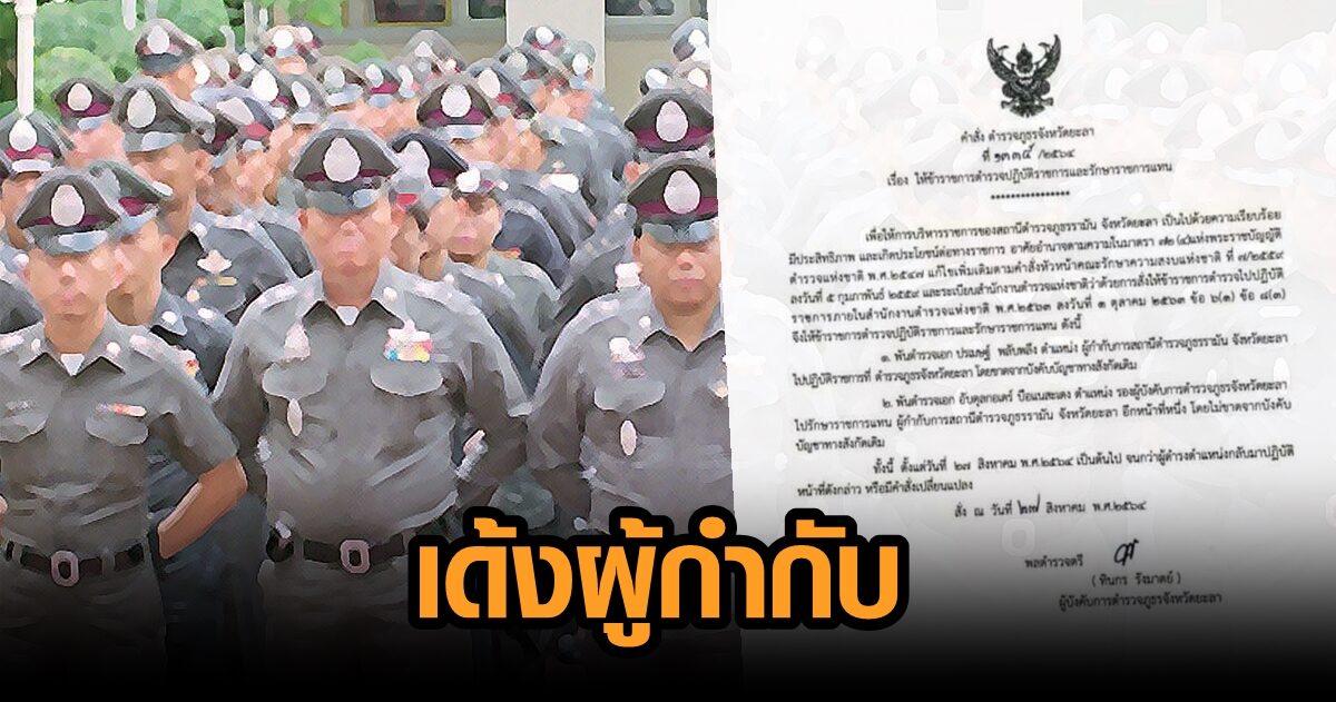 สั่งเด้งผู้กำกับ สภ.รามัน ยะลา ปมอมเบี้ยเลี้ยงตำรวจชั้นผู้น้อย