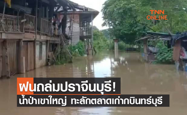 ฝนถล่มปราจีนบุรี! น้ำป่าเขาใหญ่ เอ่อท่วมตลาดเก่ากบินทร์บุรี
