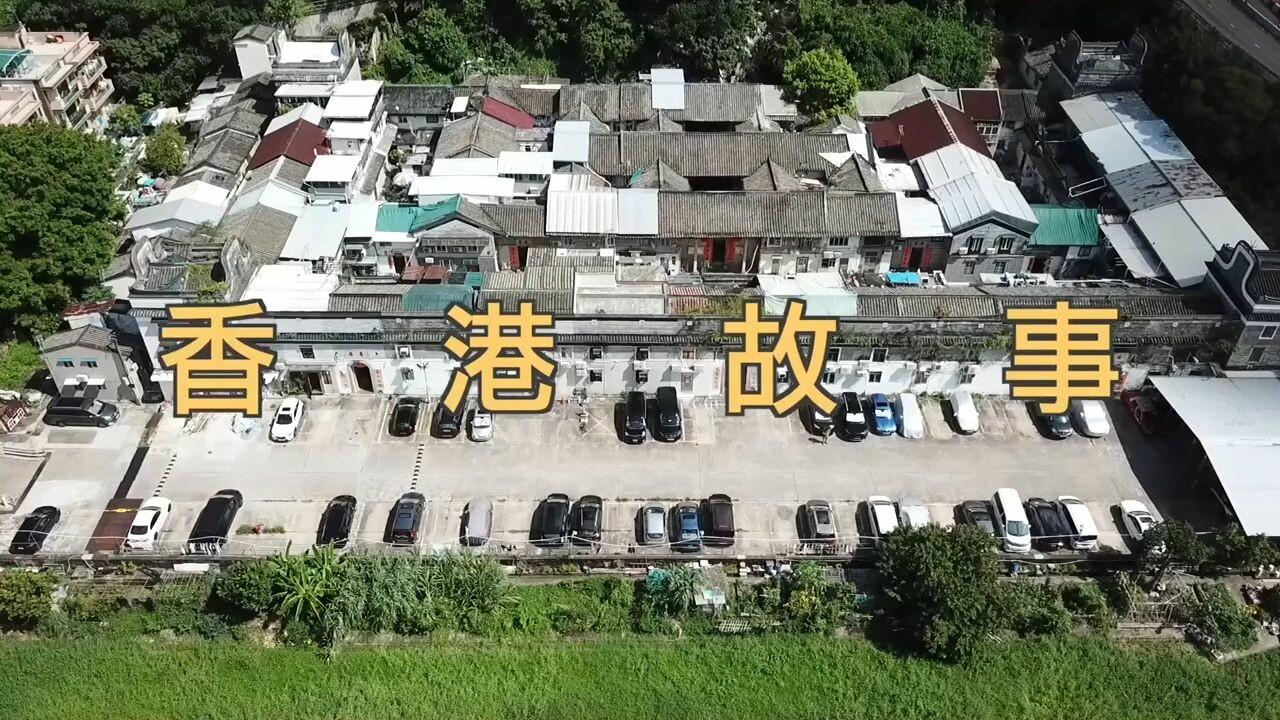 'หมู่บ้านตระกูลเจิง' เรือนล้อมกำแพงหินสไตล์จีนแคะในฮ่องกง