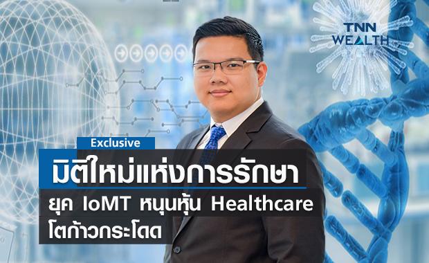 มิติใหม่แห่งการรักษาในยุค IoMT หนุนหุ้น Healthcare  โตก้าวกระโดด