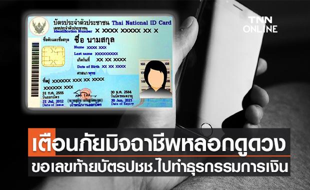 ระวัง! ถูกหลอกดูดวง ขอเลขท้ายบัตรประชาชน ไปแอบอ้างทำธุรกรรมการเงิน