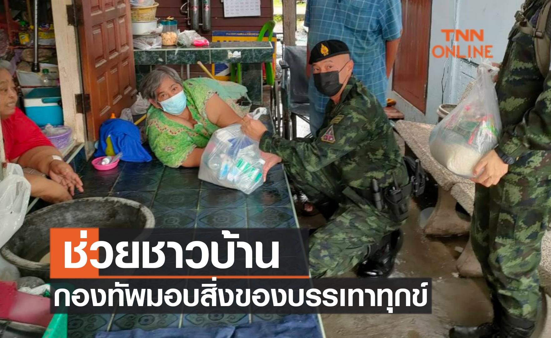 ช่วยต่อเนื่อง! กองทัพไทย ออกบรรเทาทุกข์ประชาชนที่เดือดร้อนจากโควิด-19