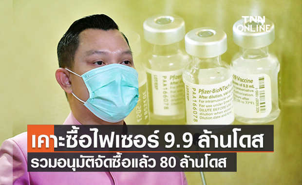 """ครม.อนุมัติงบ 4,745 ล้าน จัดซื้อวัคซีน """"ไฟเซอร์"""" จำนวน 9.9 ล้านโดส"""