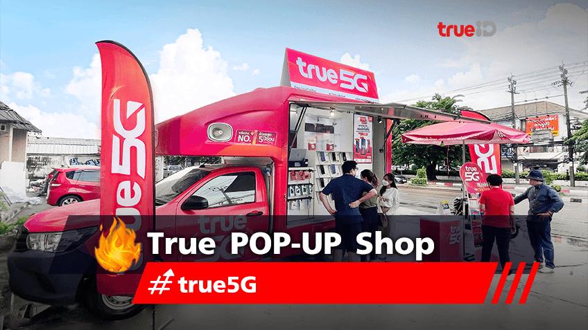 พร้อมเคียงคู่ อยู่เคียงข้างทุกพื้นที่...ทรู ติดสปีด True POP-UP Shop เปิดเพิ่มเป็น 30 สาขา
