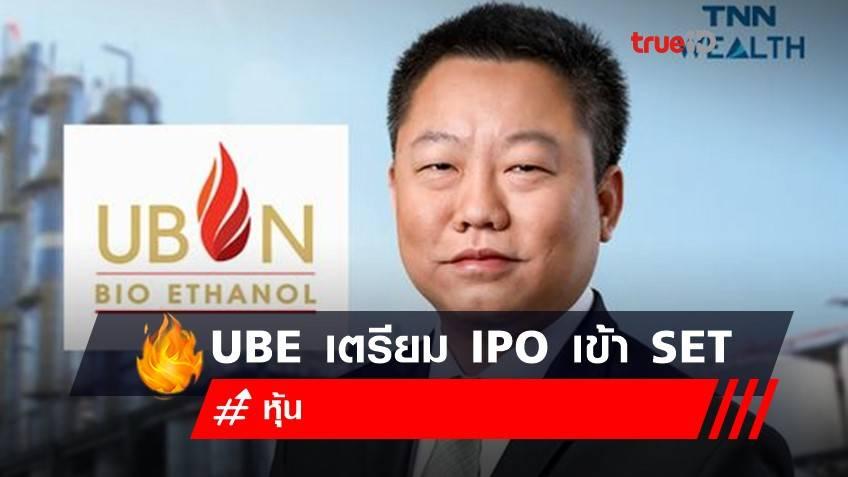 UBE เตรียม IPO เข้า SET ภายในปีนี้หลัง ก.ล.ต.นับหนึ่งไฟลิ่ง