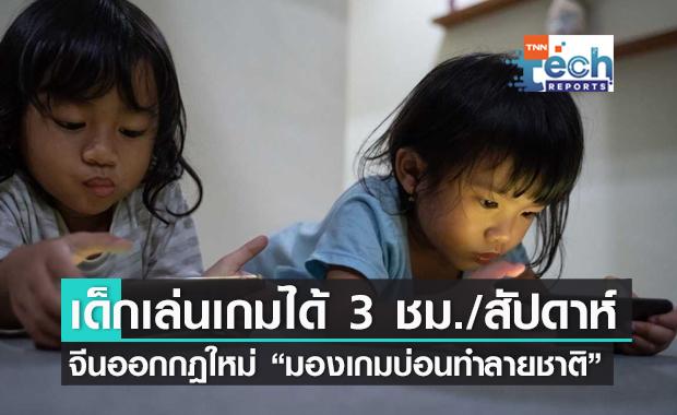 """จีนออกกฎ เด็กต่ำกว่า 18 """"เล่นเกมได้ 3 ชั่วโมงต่อสัปดาห์"""" เท่านั้น"""