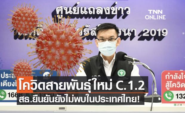 """สธ.ยืนยัน """"โควิดสายพันธุ์ C.1.2"""" ยังไม่พบในประเทศไทย"""