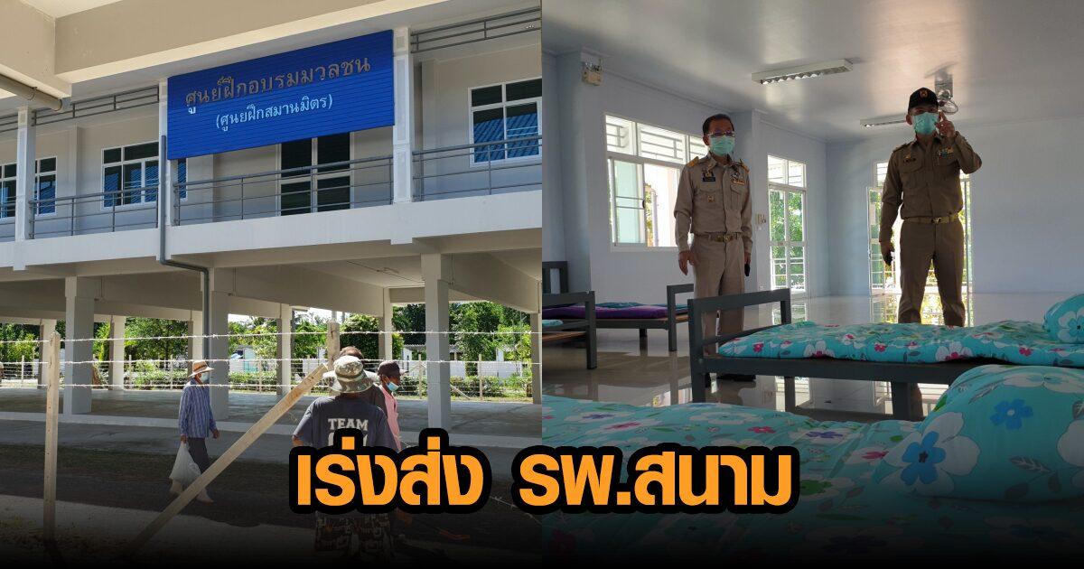 ประจวบฯ เร่งย้ายผู้ป่วยโควิดเรือนจำส่ง รพ.สนาม เผยติดเชื้อสะสมแล้ว 235 คน