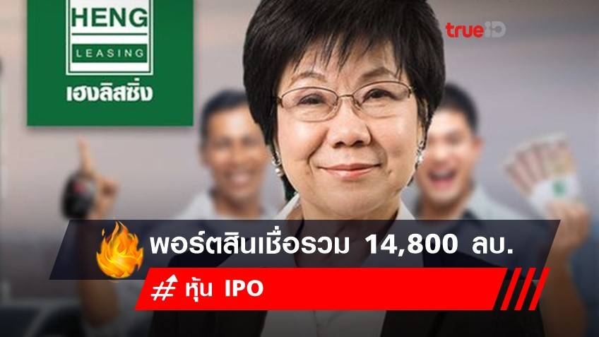 HENG เตรียม IPO พร้อมตั้งเป้าปี 2566 พอร์ตสินเชื่อรวม 14,800 ล้านบาท