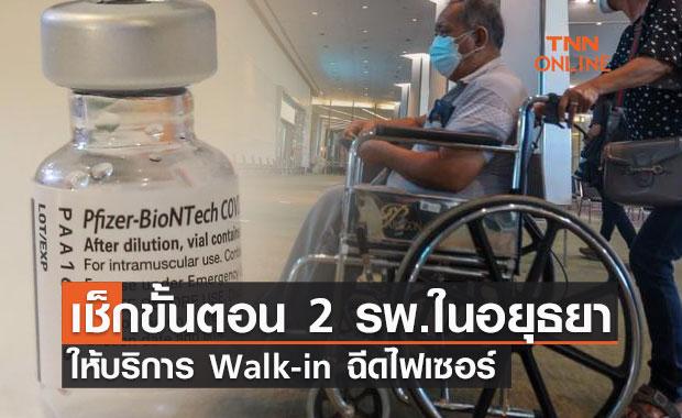 เปิดรายชื่อ 2 รพ.ในอยุธยา ให้บริการ Walk-in ฉีดวัคซีนไฟเซอร์