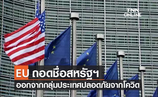 EU ถอดชื่อสหรัฐฯ ออกจากกลุ่มประเทศปลอดภัยจากโควิดในการเดินทาง