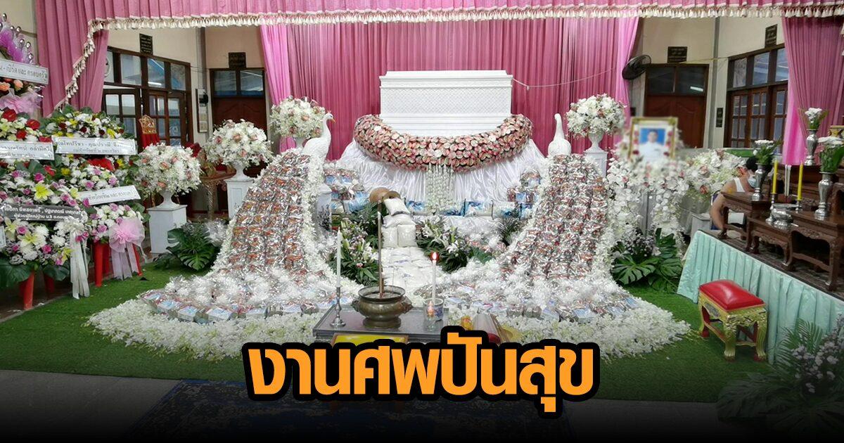 งานศพปันสุข ครอบครัวแต่งด้วยถุงยังชีพ เสร็จงานนำไปมอบผู้เดือดร้อนโควิด
