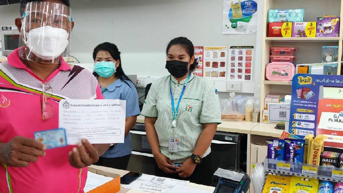 ประจวบฯ นำร่อง ฉีดวัคซีนโควิดที่เซเว่น 10 สาขา ใช้บัตรประชาชนยื่นลงทะเบียน