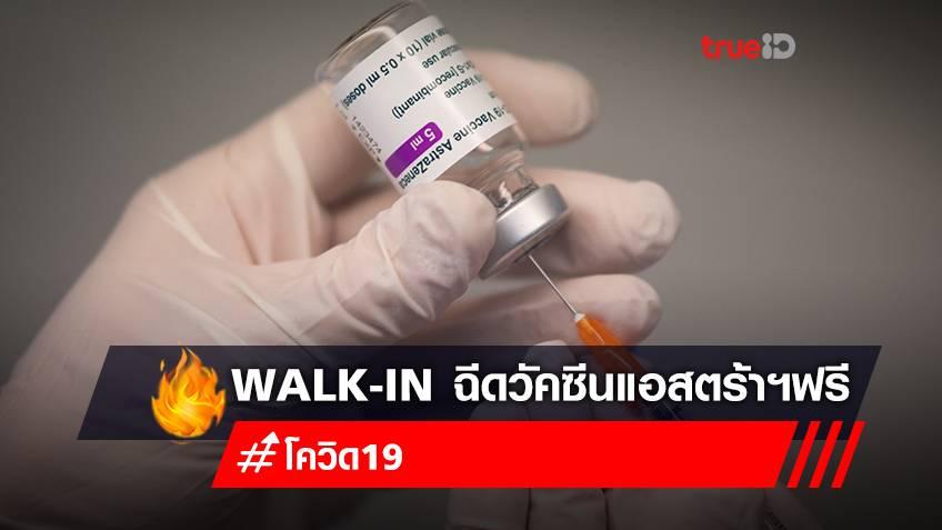 "Walk-in ฉีดวัคซีนโควิดฟรี! ""แอสตร้าเซนเนก้า"" โรงพยาบาลภูมิพลอดุลยเดช พอ. ถึง 3 ก.ย.นี้"
