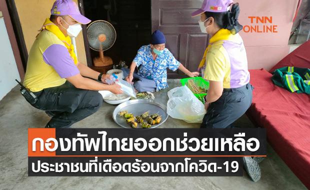 กองทัพไทย เดินหน้าออกช่วยเหลือประชาชนที่เดือดร้อนจากโควิด-19