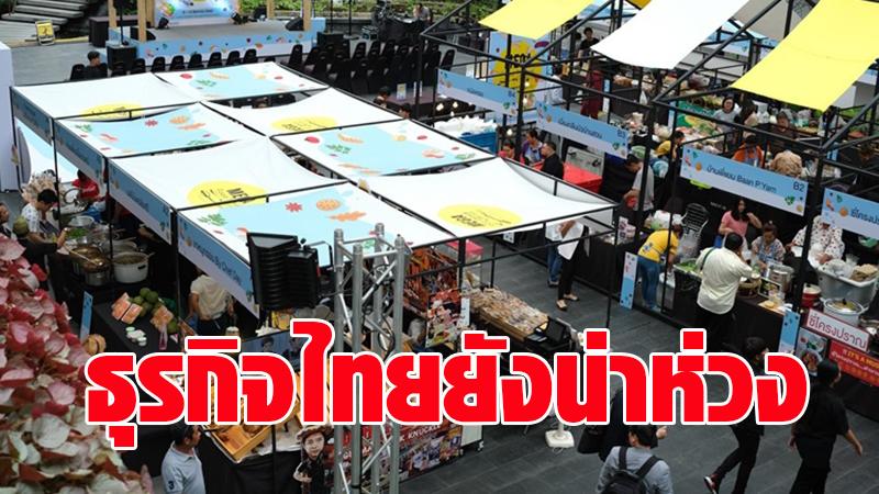 แบงก์ชาติชี้ธุรกิจไทยยังน่าห่วง กำลังซื้ออ่อนแอกดดันการฟื้นตัว! ผลพวงระบาดของโควิด-19