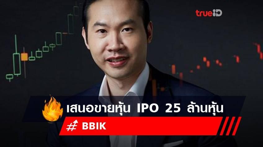 BBIK คาดเสนอขายหุ้น IPO 25 ล้านหุ้น พร้อมเข้าเทรด mai ก.ย.นี้