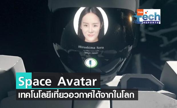 """ญี่ปุ่นเปิดตัวเทคโนโลยี """"Space Avatar"""" อนุญาตให้เที่ยวอวกาศได้จากในโลก"""