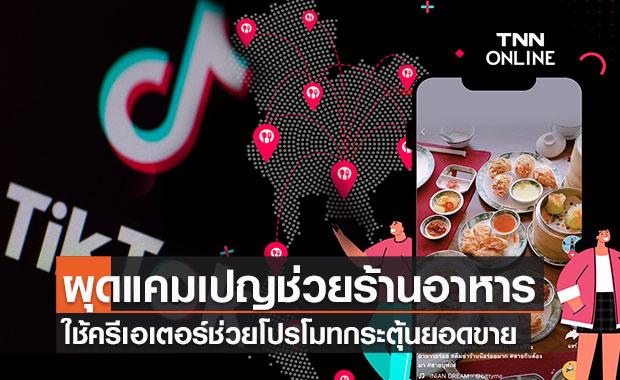 TikTok เปิดแคมเปญช่วยผู้ประกอบการร้านอาหารโปรโมทธุรกิจกระตุ้นยอดขาย