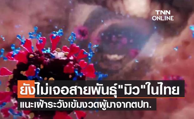 """หัวหน้าศูนย์จีโนม เผยโควิดสายพันธุ์ """"มิว"""" ยังไม่เจอในไทย"""