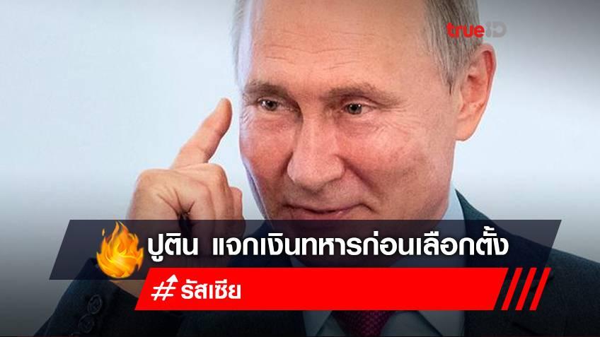 ปูติน มอบเงินช่วยเหลือทหารและตำรวจในรัสเซีย ก่อนเลือกตั้ง