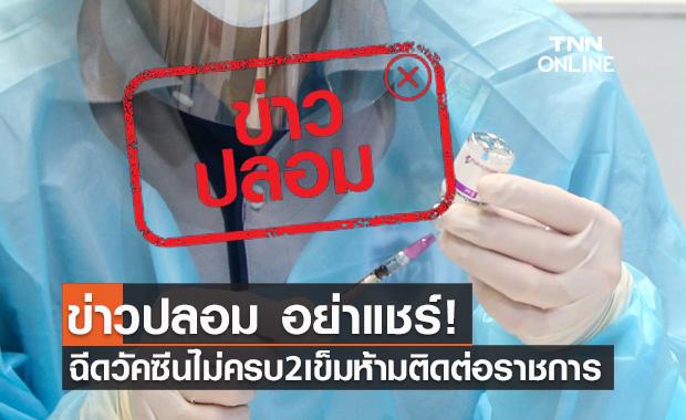 ข่าวปลอม! จ.สุพรรณบุรีระบุหากฉีดวัคซีนไม่ครบ2เข็มห้ามติดต่อราชการ