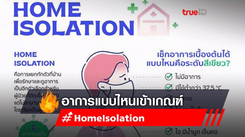 อาการแบบไหนเข้าเกณฑ์ทำ Home isolation ได้
