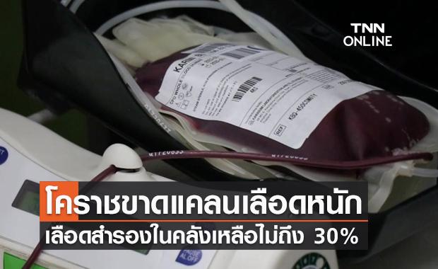 วิกฤต! โคราชขาดเลือดหนัก ในคลังเหลือไม่ถึง 30%