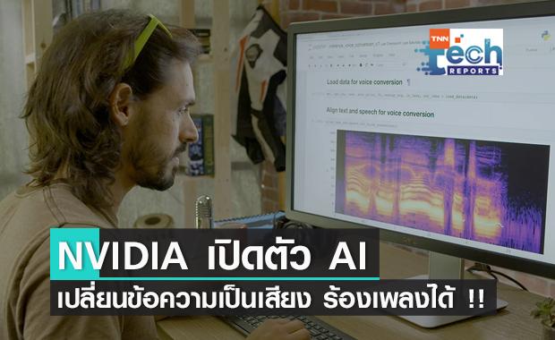 NVIDIA เปิดตัว AI เปลี่ยนข้อความเป็นเสียง ใส่อารมณ์และร้องเพลงได้