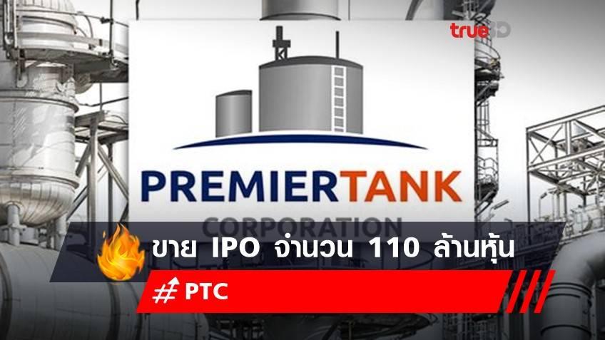 PTC ยื่นไฟลิ่งขาย IPO จำนวน 110 ล้านหุ้น เข้าตลาด mai